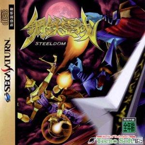 Kotetsu Reiki: Steeldom per Sega Saturn