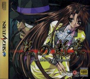 Kuro no Inoshou: The Literary Fragment per Sega Saturn