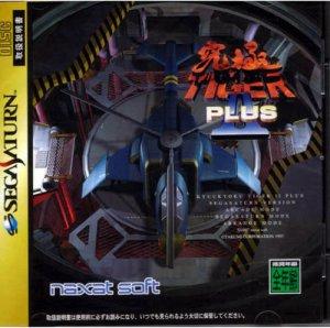 Kyuukyoku Tiger II Plus per Sega Saturn