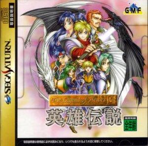 The Legend of Heroes I & II: Eiyuu Densetsu per Sega Saturn