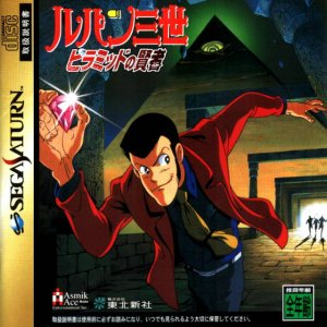 Lupin III The Sage of Pyramid per Sega Saturn