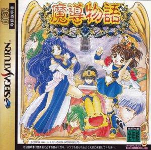 Madou Monogatari per Sega Saturn