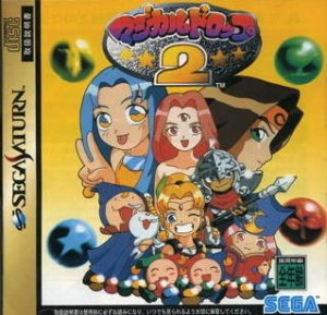 Magical Drop II per Sega Saturn