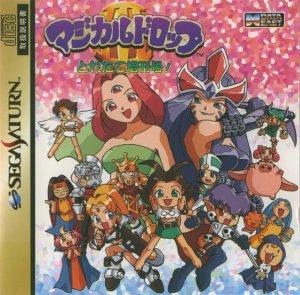 Magical Drop III per Sega Saturn