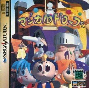 Magical Drop per Sega Saturn