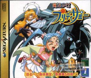 Magical Girl Pretty Samy per Sega Saturn