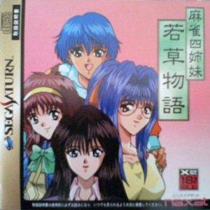 Mahjong 4 Kyoudai Wakakusa Monogatari per Sega Saturn