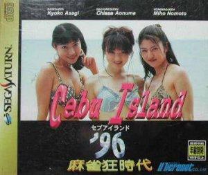 Mahjong Kuru Jidai: Cebu Island '96 per Sega Saturn