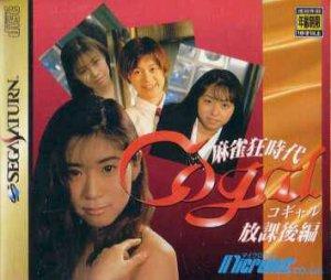 Mahjong Kuru Jidai: Kogyaru Houka Kouhen per Sega Saturn