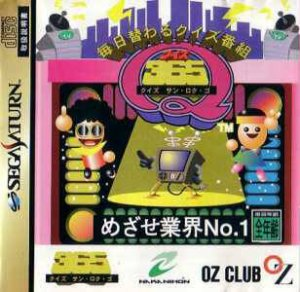 Mainichi Kawaru Quiz Bangumi Days 365 per Sega Saturn