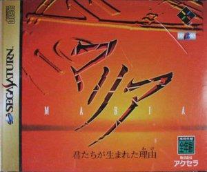 Maria: Kimitachi ga Umareta Wake per Sega Saturn