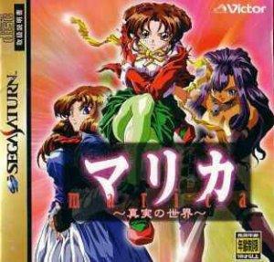 Marica: Shinjitsu no Sekai per Sega Saturn