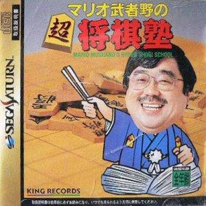 Mario Mushano no Chou-Shogi Juku per Sega Saturn
