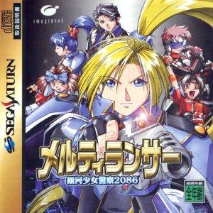Melty Lancer: Ginga Shoujo Keisatsu 2086 per Sega Saturn