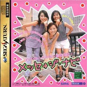 Message Navi Vol. 1 per Sega Saturn