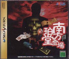 Minakata Hakudou Toujou per Sega Saturn