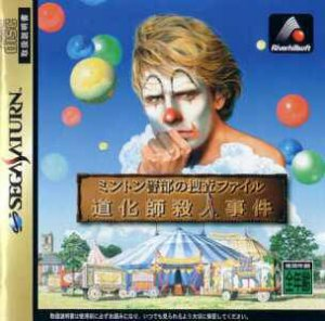 Minton Keibu no Sousa File: Doukemoro Satsujin Jiken per Sega Saturn