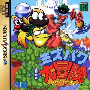 Mizubaku Daibouken per Sega Saturn