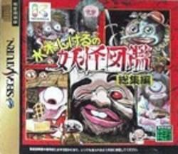 Mizuki Shigeru no Youkai Zukan per Sega Saturn