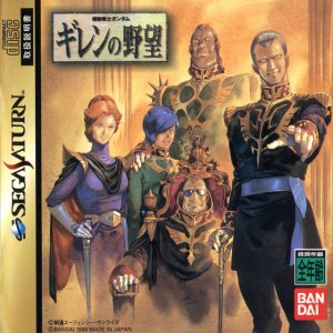 Mobile Suit Gundam Giren No Yabo per Sega Saturn