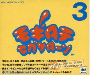 Mogitate Sega Saturn Vol:3 per Sega Saturn