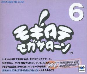 Mogitate Sega Saturn Vol:6 per Sega Saturn