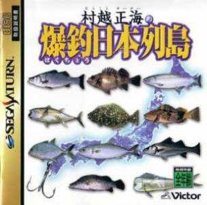 Murakoshi Masami no Nippon Rettou per Sega Saturn