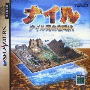 Nairugawa No Yoake per Sega Saturn