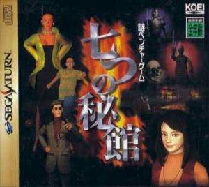 Nanatsu no Hikan per Sega Saturn