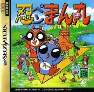 NinPen manMaru per Sega Saturn