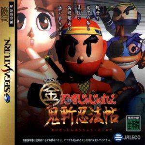 Ninja Jajamaru-kun - Onigiri Ninpouchou Gold per Sega Saturn