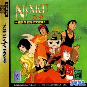 Ninku - Tsuyokina Yatsura No Daigekitotsu! per Sega Saturn