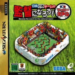 Nippon Daihyou Team no Kantoku ni Narou! Sekaihatsu Soccer RPG per Sega Saturn