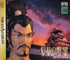 Nobunaga no Yabou Returns per Sega Saturn