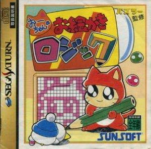 Ochan no Oekaki Logic per Sega Saturn