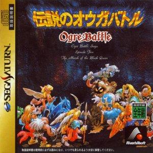 Ogre Battle per Sega Saturn