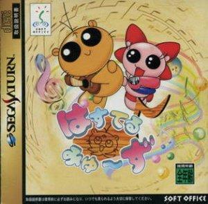 Pastel Muse per Sega Saturn