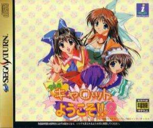 Pia Carrot e Youkoso!! 2 per Sega Saturn