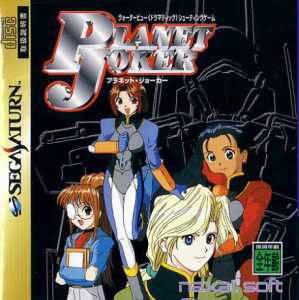 Planet Joker per Sega Saturn