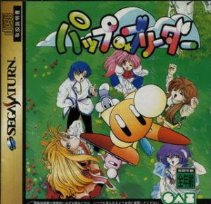 Pop Breeder per Sega Saturn