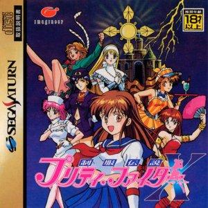 Pretty Fighter X per Sega Saturn