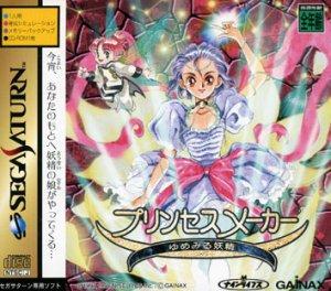 Princess Maker Fairy Tales Come True per Sega Saturn