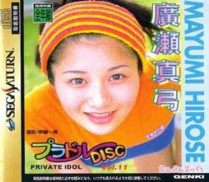 Private Idol Disc Vol. 11: Hiroshige Mayumi per Sega Saturn