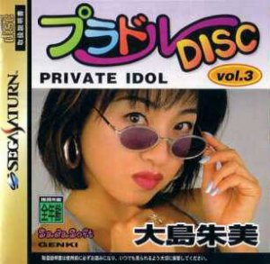 Private Idol Disc Vol. 3: Oshima Akemi per Sega Saturn