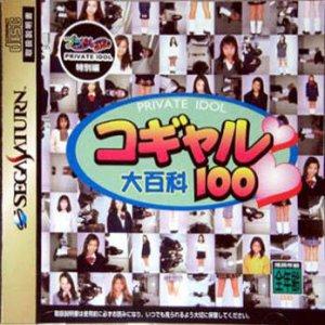 Private Idol Disc: Tokubetsu-Hen Kogyaru Daijyakka 100 per Sega Saturn
