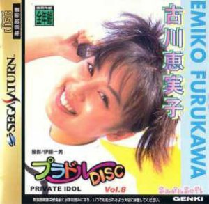 Private Idol Disc Vol. 8: Kokawa Emiko per Sega Saturn