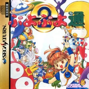 Puyo Puyo 2 per Sega Saturn