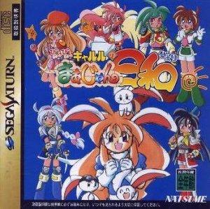 Pyon Pyon Kyaruru no Mahjong Hiyori per Sega Saturn