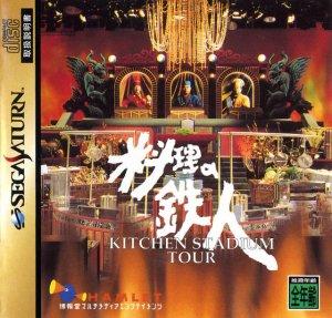 Ryouri no Tetsujin: Kitchen Stadium Tour per Sega Saturn
