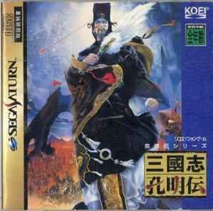 San Goku Shi: Koumeiten per Sega Saturn